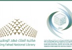ICESCO_Digital_Library_King_fahd_National_Library